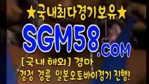 일본경마사이트 ♪ 「SGM 58 . COM」 ◈ 일본경마사이트