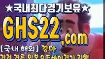 스크린경마사이트주소 Ο (GHS 22. 시오엠) Ш 인터넷경정사이트