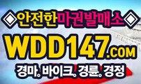 모바일경마사이트 ¥ WDD147 。CΦΜ 무료마권공유