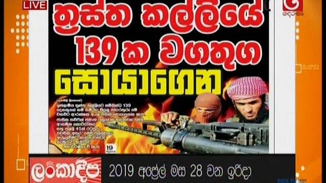 Derana Aruna 28-04-2019