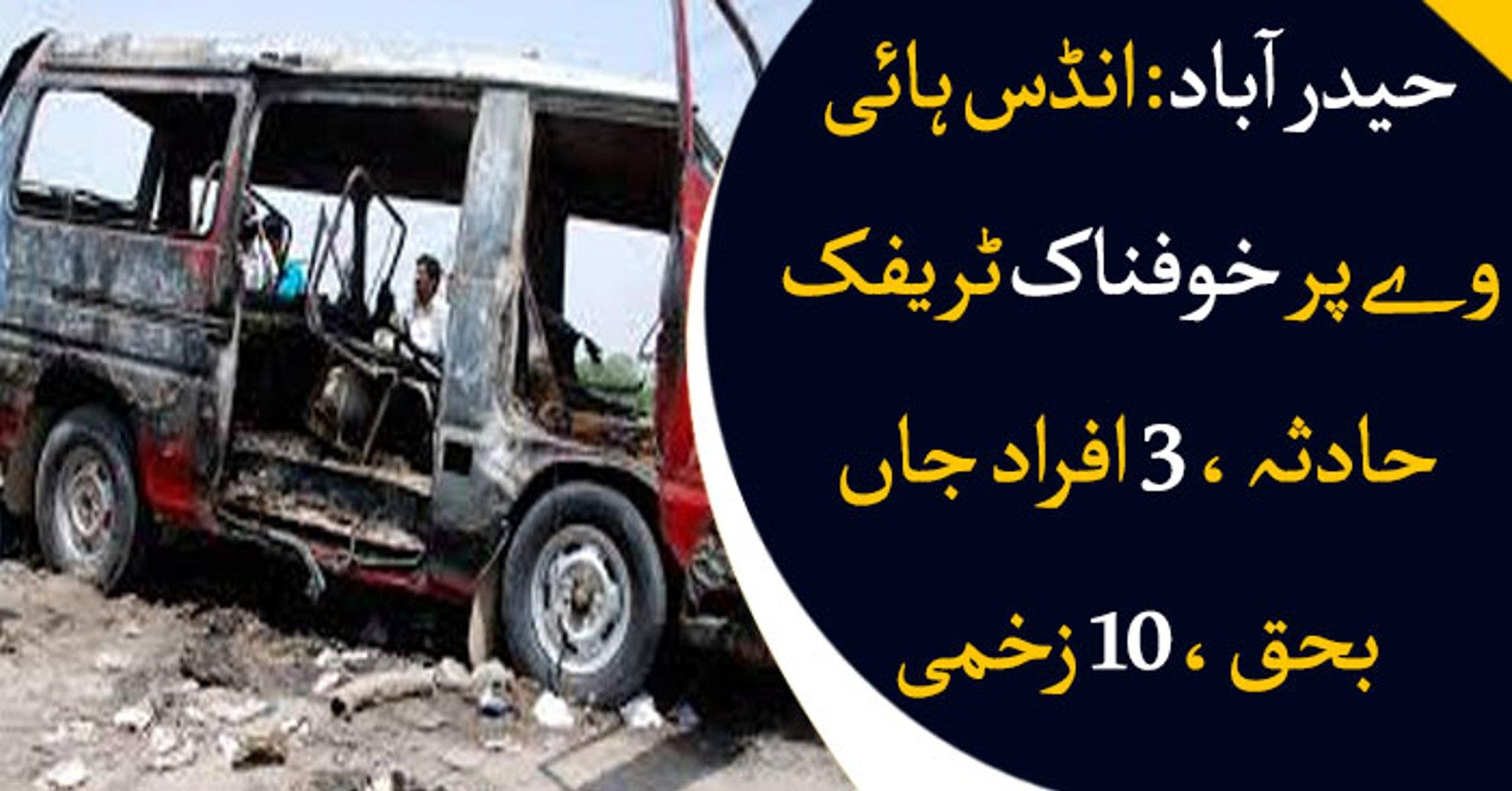 Hyderabad: 3 killed, 10 injured in indus highway accident