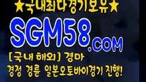 마토구매사이트 《 「SGM58 쩜 컴」 《 경마센터표