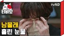 [티비냥] 까불이인줄만 알았던 슈퍼주니어 김희철 이런 모습 처음이야 ㅠㅠ | 인생술집 171109 #4