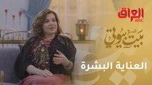 برنامج يومي من د. دينا صبيح للعناية بالبشرة استعداداً لشهر رمضان الكريم