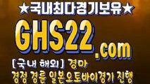 일본경마사이트주소 ☏ (GHS22 . COM) ◐ 한국경마사이트