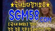 검빛사이트 ㅱ ∋ SGM 58. 시오엠 ∋ ♪ 고배당경마예상지