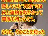 【衝撃告白】後藤真希、不倫スキャンダルの代償!