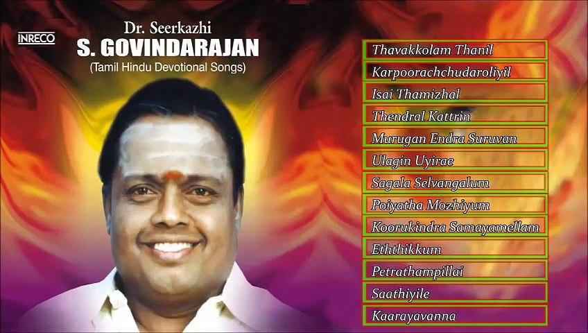 Tamil Hindu Devotional ¦ Dr.Seerkazhi S.Govindarajan ¦ Jukebox