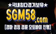 인터넷일본경마사이트 ◕ S G M 58 . 시오엠 ッ