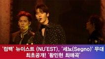 뉴이스트(NU'EST), '세뇨(Segno)' 무대 최초공개! '황민현 최애곡'