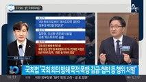 조국 SNS…불난 국회에 부채질?