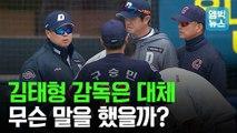 [엠빅뉴스] 사상 초유의 감독 주도 벤치 클리어링! 두산 김태형 감독이 뭐라고 했기에..