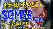 온라인경마사이트주소 ○ 「SGM 58. 시오엠」 ♨ 인터넷금요경마