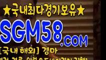 온라인경마사이트추천 ◎ 『SGM58.시오엠』 =/● 인터넷금요경마