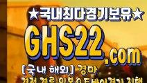 온라인경마사이트주소 Ш GHS22.CoM § 인터넷금요경마