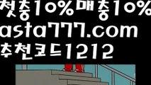 【바카라스토리】[[✔첫충,매충10%✔]]바카라사이트쿠폰【asta777.com 추천인1212】바카라사이트쿠폰✅카지노사이트♀바카라사이트✅ 온라인카지노사이트♀온라인바카라사이트✅실시간카지노사이트∬실시간바카라사이트ᘩ 라이브카지노ᘩ 라이브바카라ᘩ 【바카라스토리】[[✔첫충,매충10%✔]]