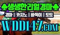 한국경마 W D D147쩜CoM ☈일본경정