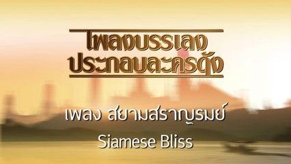 นิก กอไผ่ - สยามสราญรมย์ - Siamese Bilss
