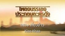 นิก กอไผ่ - เกี่ยวข้าว - Kiao Khao