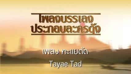 นิก กอไผ่ - ทะแยตัด - Tayae Tad