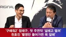 '구해줘2' 엄태구, 첫 주연작 '설레고 떨려'..천호진 '촬영 들어가면 욕 잘해'