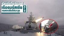 เรือรบรัสเซีย RFS Stoikiy 545 ทดสอบยิงขีปนาวุธ ถูกเป้าหมายห่าง 30 กิโลเมตร ทะเลบอลติก