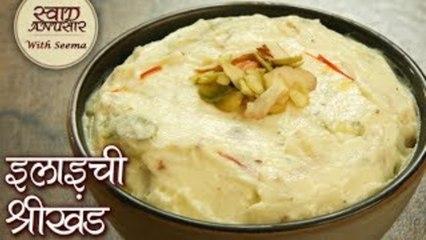 कैसे बनाएं बाजार जैसा इलाइची श्रीखंड - Homemade Elaichi Shrikhand - Summer Special Shrikhand - Seema