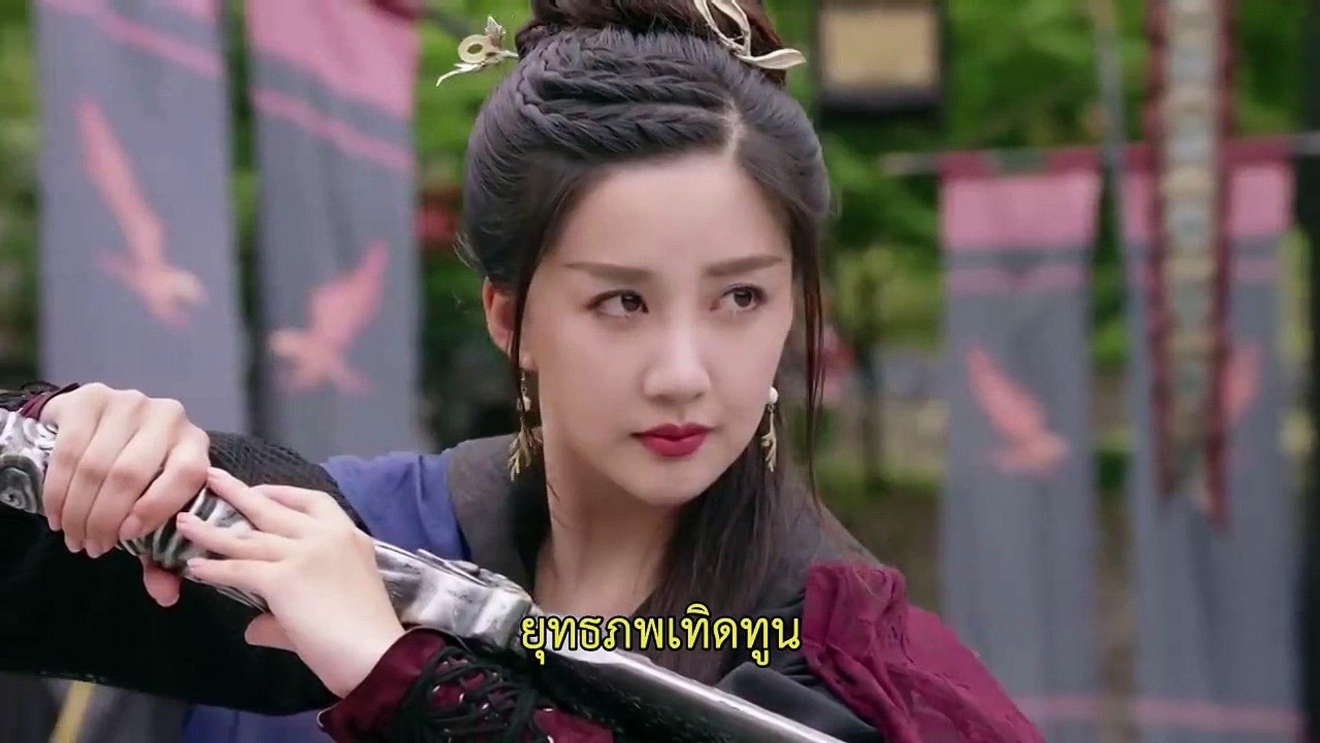 ดาบมังกรหยก 2019 (มังกรหยกภาค 3) ซับไทย ตอนที่ 2