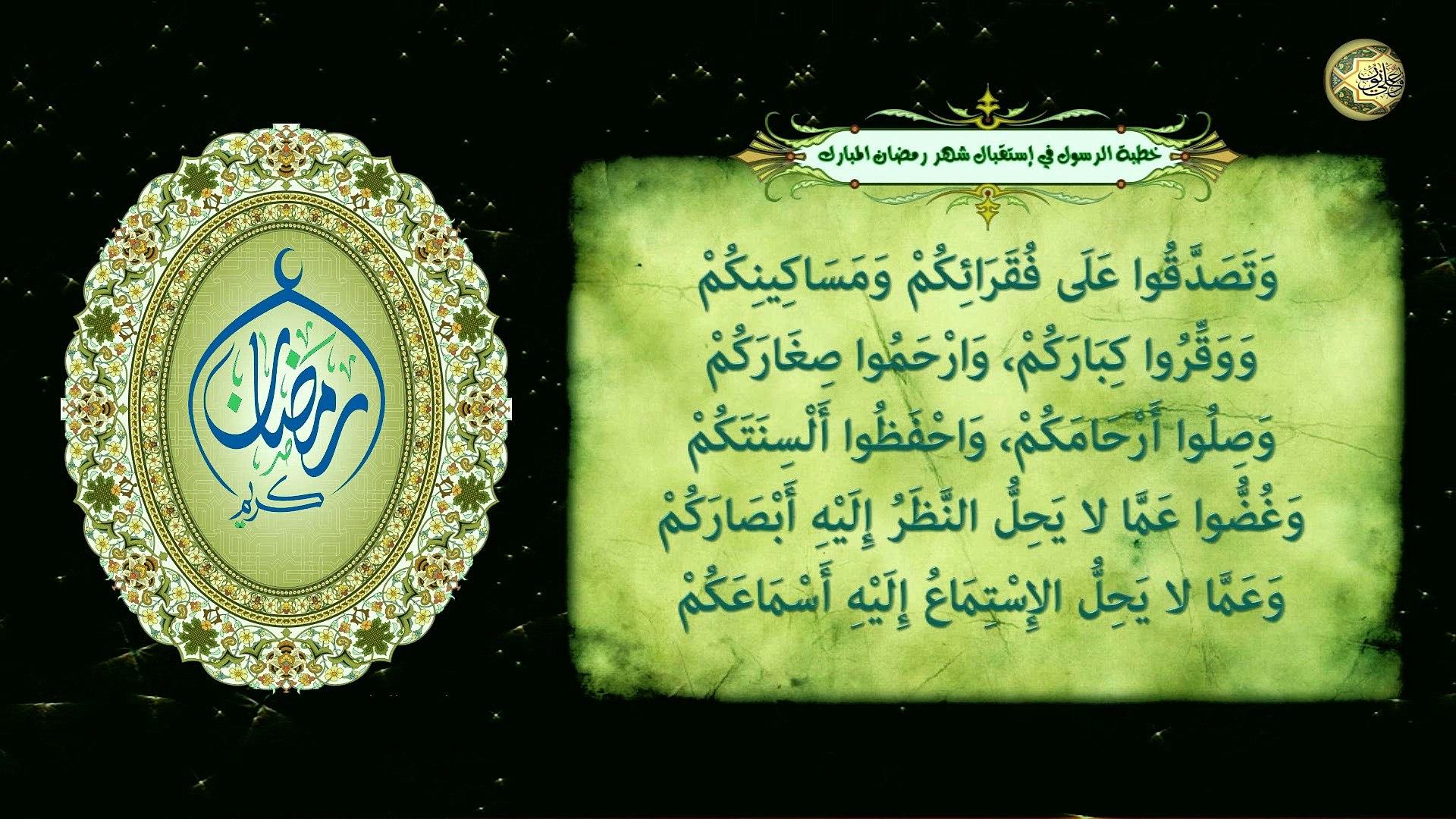 خطبة الرسول الأكرم محمد صل ى الله عليه وآله في استقبال شهر رمضان المبارك فيديو Dailymotion