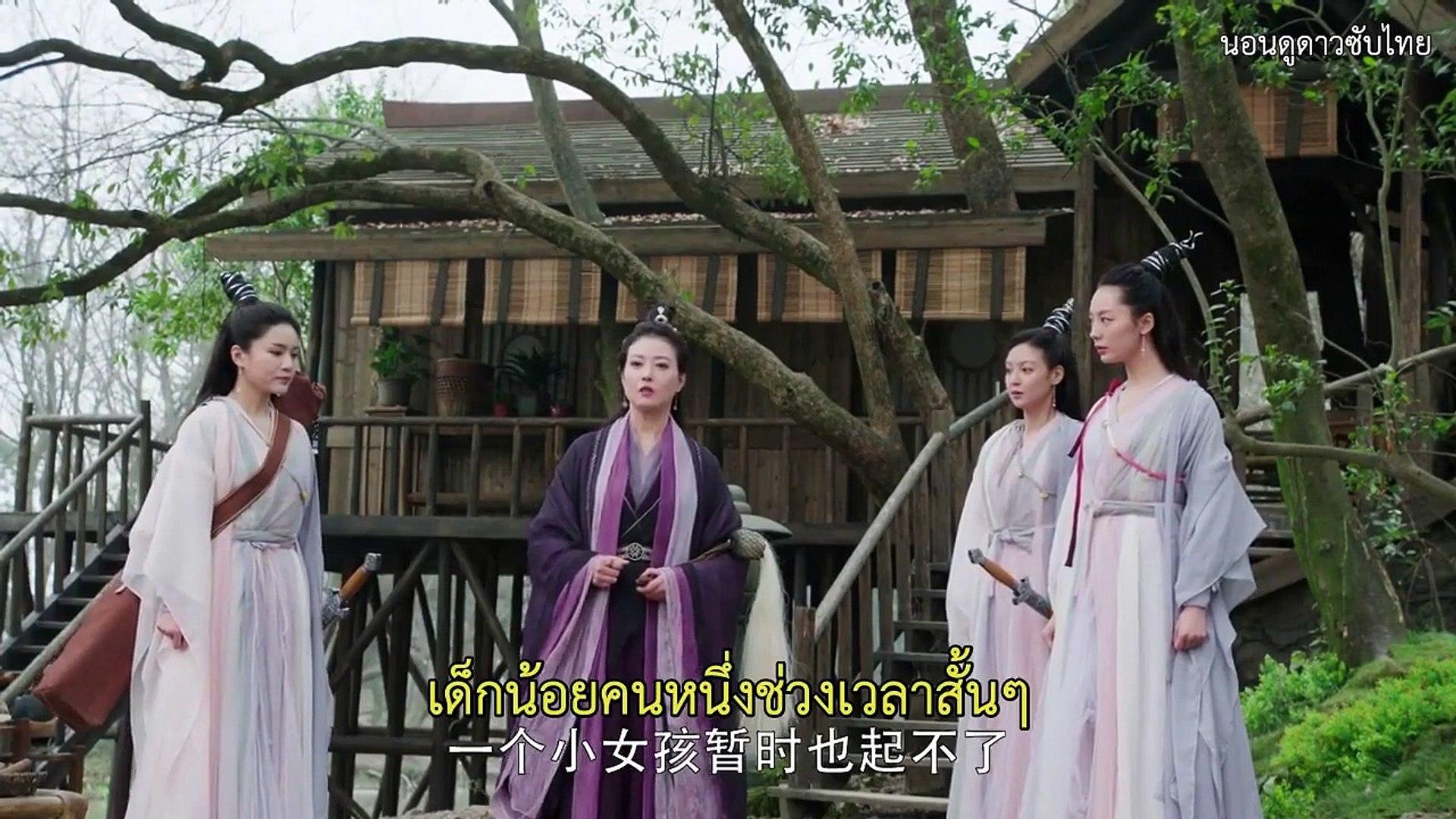 ดาบมังกรหยก2019 ซับไทย ตอนที่ 12