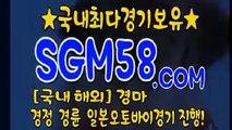 일본경마사이트 ▩ 「SGM 58. CoM」 ♨ 일본경마사이트
