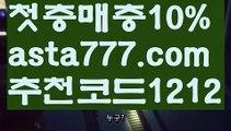 【파워볼구간】[[✔첫충,매충10%✔]]꽁돈토토사이트【asta777.com 추천인1212】꽁돈토토사이트【파워볼구간】[[✔첫충,매충10%✔]]
