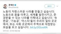 """문재인 대통령 """"노동이 자랑스러운 나라 만들 것"""" / YTN"""