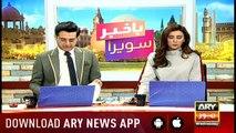 Bakhabar Savera with Shafaat Ali and Madiha Naqvi - 1st - May - 2019