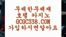 실재영상】   【 GCGC338.COM 】마이다스정품 필리핀여행 먹튀헌터 온라인카지노✅실재영상】