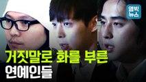 [엠빅뉴스] 거짓말로 더 큰 화를 자초한 연예인들