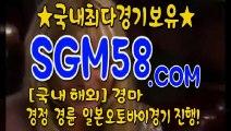 홍콩경마 ♨ 『SGM58.COM』 ♀ 경정사이트주소