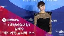 '백상예술대상' 김혜수, 레드카펫 넘사벽 포스