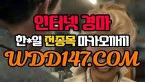 실경마 ☈ WDD 1 4 7점CoM 해외경마
