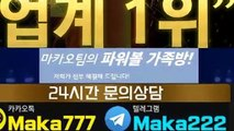 파워볼가족방☎【톡:Maka777】☏『마카오팀 가족방』
