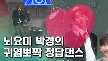 블락비 뇌요미 박경 귀염뽀짝 정답댄스   문제적남자   깜찍한혼종