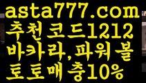 【토토】【❎첫충,매충10%❎】바카라게임방법【asta777.com 추천인1212】바카라게임방법✅카지노사이트✅ 바카라사이트∬온라인카지노사이트♂온라인바카라사이트✅실시간카지노사이트♂실시간바카라사이트ᖻ 라이브카지노ᖻ 라이브바카라ᖻ 【토토】【❎첫충,매충10%❎】