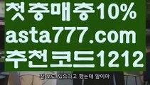 【해외토토사이트】【❎첫충,매충10%❎】안전한 사설놀이터【asta777.com 추천인1212】안전한 사설놀이터【해외토토사이트】【❎첫충,매충10%❎】