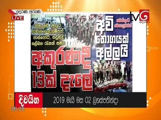 Derana Aruna 02-05-2019