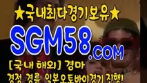 스크린경마사이트주소 ♬ SGM58.COM 《 경마센터표