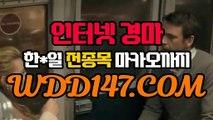 제주경마사이트 ミ WDD147.c0M 가상경마