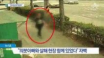 """뒤늦게 자백…친모 """"남편 무서워서 범행 못 막았다"""""""