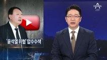 '윤석열 협박' 유튜버 압수수색…공무집행방해·협박죄 검토