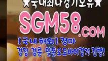 금요경마사이트 η (SGM58 . COM) п