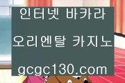 돈따는카지노바카라게임사이트✋카지노게임사이트✋현금라이브✋라이브✋라이브바카라사이트✋gcgc130.com돈따는카지노